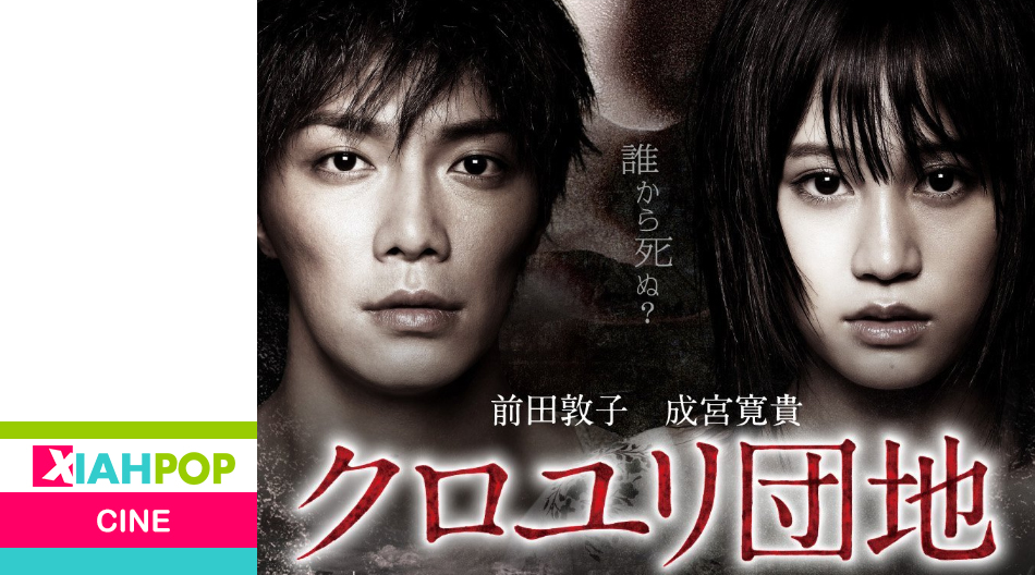 [Cine Japonés] «Kuroyuri Danchi» J-Horror de la mano de Hideo Nakata («La llamada»)