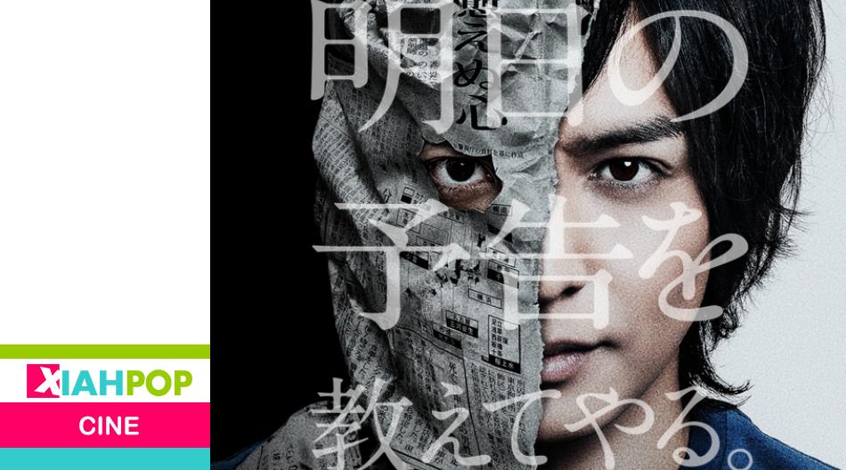 [Cine Japonés] Yokokuhan: el profeta enmascarado