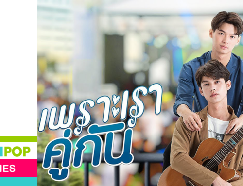 [Lakorn BL] Todo sobre 2gether The Series