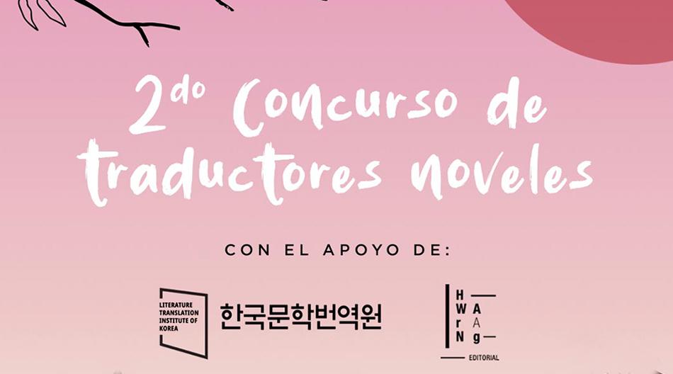 ¡Llega el segundo concurso de traductores noveles de idioma coreano!
