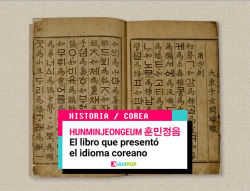 Hunminjeongeum, el libro que presentó el idioma coreano